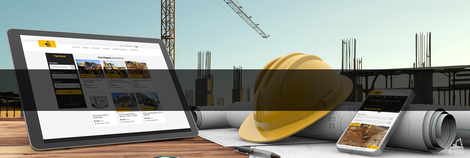 Регистрирай се <br>и отдай или наеми строителни машини
